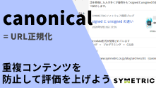 canonical linkタグ